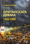 Британската драма 1945-1989 (2009)