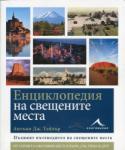 Енциклопедия на свещените места (2014)