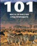 101 места за бягство сред природата (2014)