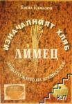 Изначалният хляб, Лимец, Дивото жито на древността (2012)