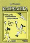 Математика: Тетрадка за самостоятелни работи и тестове за 3. клас. За добрия ученик (ISBN: 9789548472920)