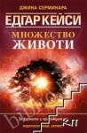 Едгар Кейси: Множество животи (2014)