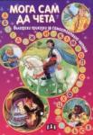 Български приказки за самостоятелно четене (2014)