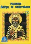 Религия. Албум за оцветяване 3 (ISBN: 9789547314351)