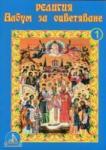 Религия. Албум за оцветяване 1 (ISBN: 9789547311404)