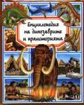 Енциклопедия на динозаврите и праисторията (2001)