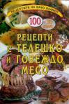 Рецепти с телешко и говеждо месо (2014)