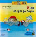 Мишка с книжка: Ани се учи да плува (2014)
