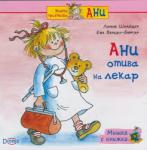 Мишка с книжка: Ани отива на лекар (2014)