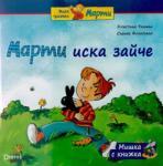 Мишка с книжка: Марти иска зайче (2014)