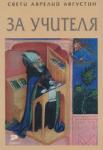 За учителя (ISBN: 9789549615388)