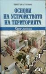Основи на устройството на територията. Курс лекции (ISBN: 9789546381521)