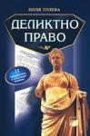 Деликтно право (ISBN: 9789549499599)