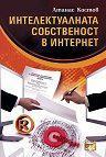 Интелектуалната собственост в интернет (ISBN: 9789549499919)