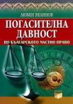 Погасителна давност по българското частно право. Теория и практика (ISBN: 9789549499087)