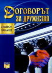 Договорът за дружество (ISBN: 9789549499216)