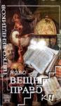 Ново вещно право (ISBN: 9789549870022)