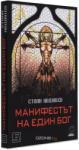 Манифестът на един бог (2014)
