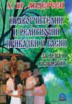 Нравоучителни и религиозни приказки и басни за деца и възрастни (ISBN: 9789547310049)
