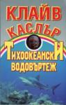 Тихоокеански водовъртеж (ISBN: 9789547311077)
