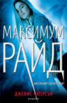 Максимум Райд 1: Ангелският експеримент (2014)