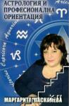 Астрология и професионална ориентация (2014)