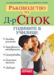 Ръководство на д-р Спок: Годините в училище (2006)