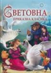 Световна приказна класика (2014)