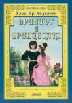 Принцът и принцесата (ISBN: 9789547313033)