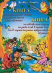 Книга за извънкласно четене по руски език в трети клас (ISBN: 9789547311596)