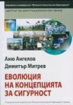 Еволюция на концепцията за сигурност (2006)