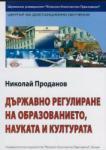 Държавно регулиране на образованието, науката и културата (2006)