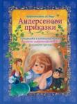 Преразказани Андерсенови приказки: Овчарката и коминочистачът и др (2014)