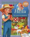 Нели: На гости във фермата (2014)