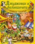 Джуджовци и Великанчета: Големи събития (2014)