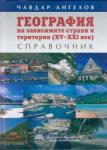 География на зависимите страни и територии (XV - XXI век). Справочник (2013)
