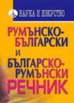 Румънско-български и Българско-румънски речник (2014)
