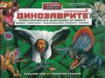 Динозаврите 2 + стикери (2014)