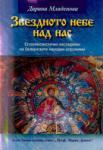 Звездното небе над нас: Етнолингвистично изследване на балканските народни астроними (2006)