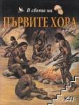 В света на първите хора (2007)