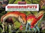 Динозаврите 1 + стикери (2014)