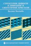 Структурни дефекти в природни и синтетични кристали (2014)
