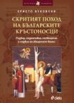 Скритият поход на българските кръстоносци (2014)