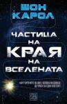 Частица на края на вселената (2014)