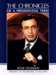 The Chronicles of a Presidential Term (2014)