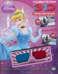 Удивителни 3D приключения: Принцеси (2014)