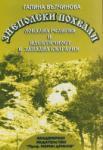 Знеполски похвали: Локална религия и идентичност в (1999)