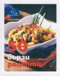 50 бързи рецепти (2014)