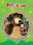 Маша и Мечока: Истории, картинки, весели загадки и задачи (2014)