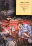 Литература на българското възраждане , Ч. 1 , Т. 2 (2002)